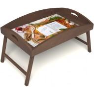 Столик для завтрака в постель «Рецепт счастливой жизни» с высоким бортиком цвет орех