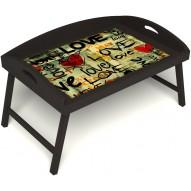 Столик для завтрака в постель «Любимым» с 3-мя высокими бортиками цвет венге