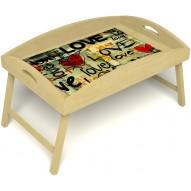 Столик для завтрака в постель «Любимым» с высоким бортиком цвет светлый