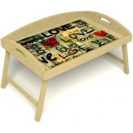 Столик для завтрака в постель «Любимым» с 3-мя высокими бортиками цвет светлый
