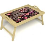 Столик для завтрака в постель «Дела сердечные» с ручками цвет светлый