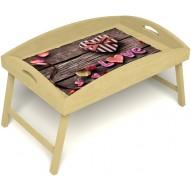 Столик для завтрака в постель «Русская берёза», «Дела сердечные» с высоким бортиком цвет светлый