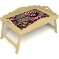 Столик для завтрака в постель «Русская берёза», «Дела сердечные» с фигурным бортиком цвет светлый