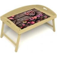 Столик для завтрака в постель «Русская берёза», «Дела сердечные» с 3-мя высокими бортиками цвет светлый