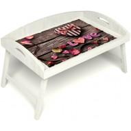 Столик для завтрака в постель «Русская берёза», «Дела сердечные» с 3-мя высокими бортиками цвет белый