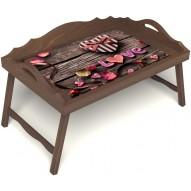 Столик для завтрака в постель «Дела сердечные» с 3-мя фигурными бортиками цвет орех