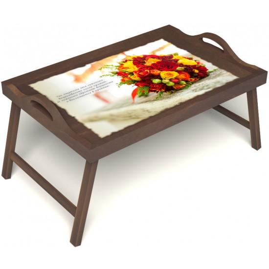 Столик для завтрака в постель «Букет роз» с ручками цвет орех